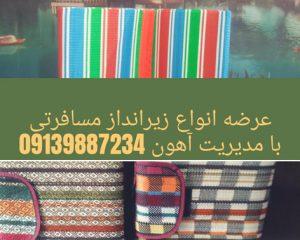 تولید کنندگان زیرانداز حصیری اصفهان