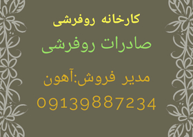 شرکتهای تولید روفرشی یزد
